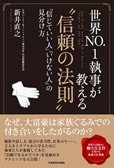 """世界NO.1執事が教える""""信頼の法則"""""""
