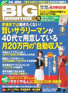 "BIG tomorrow 賢いサラリーマンが40代で用意している月20万円の""自動収入"""