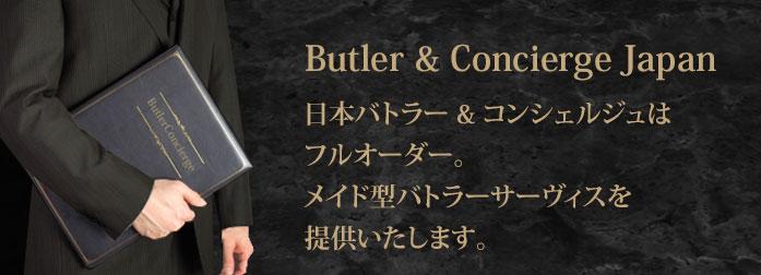 日本バトラー&コンシェルジェ