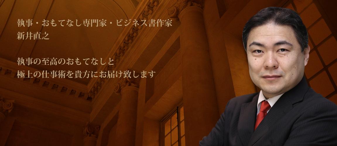 新井直之 公式サイト