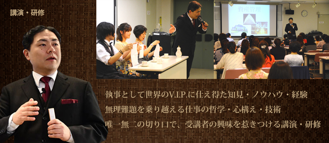 新井直之講演・研修